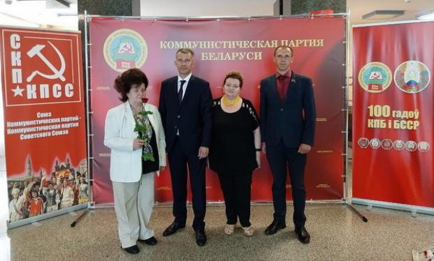 XIII съезд Коммунистической партии Беларуси